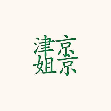 Japanese Flow